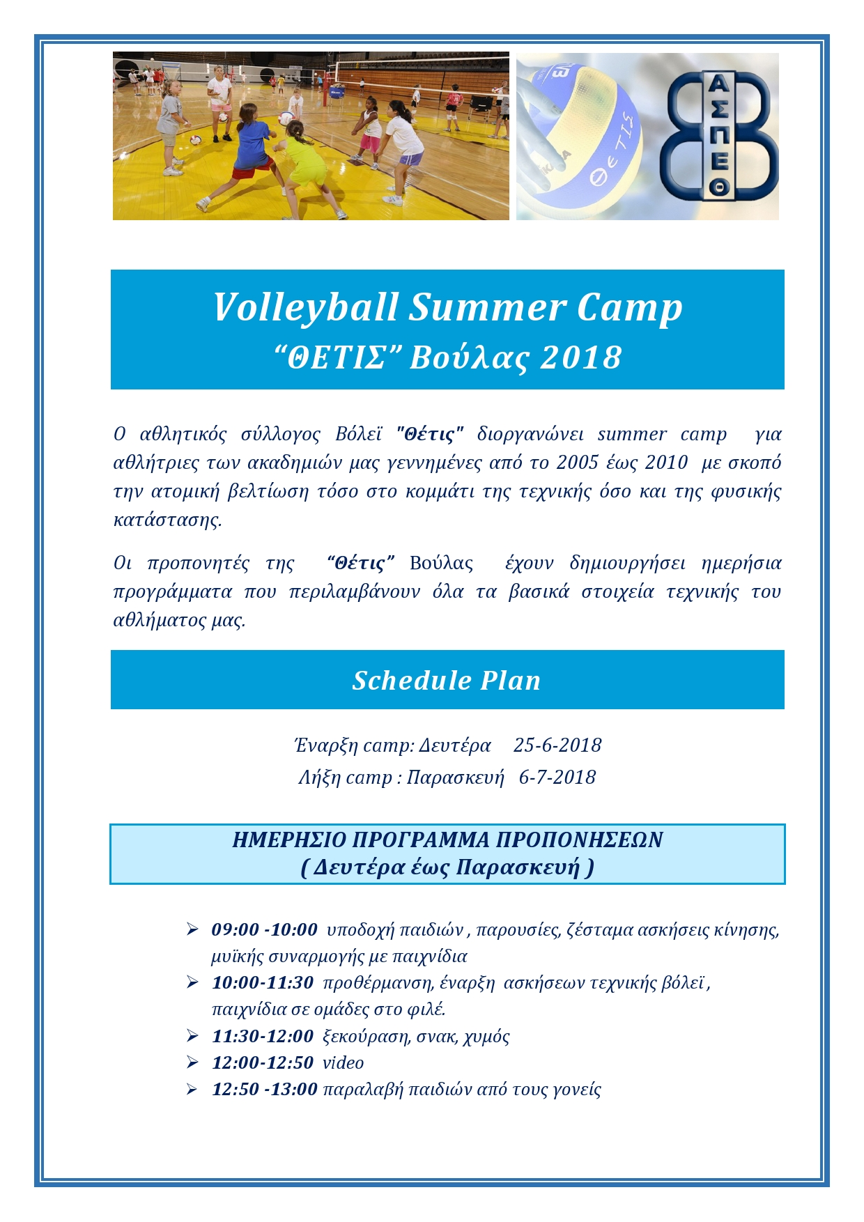 VOLLEYBALL SUMMER CAMP Ακαδημιων-page0001