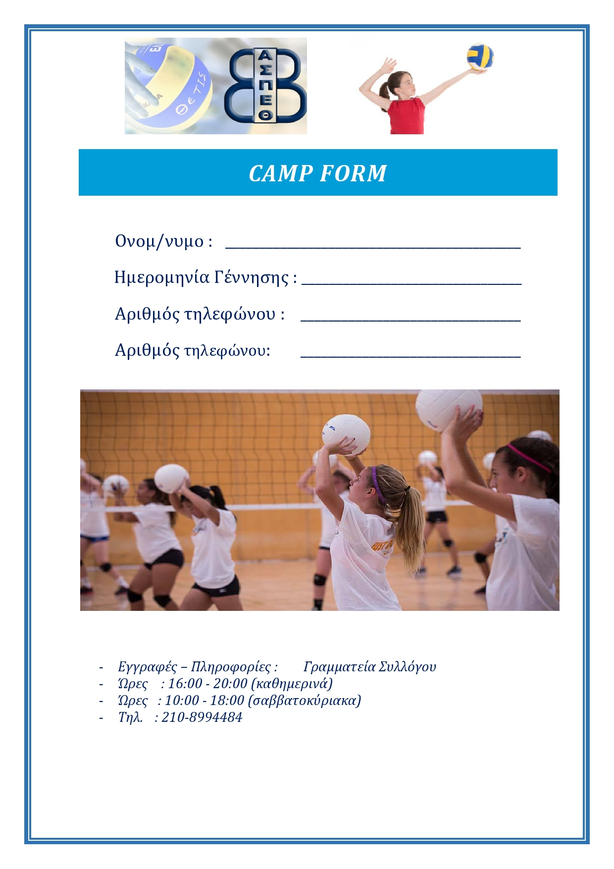 VOLLEYBALL SUMMER CAMP Ακαδημιων-page0002
