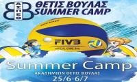 Summer Camp Ακαδημιών Θέτις Βούλας (25/6-6/7 Δήλωση συμμετοχής)
