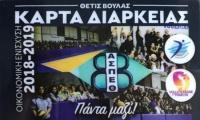 Κυκλοφόρησε η ΚΑΡΤΑ ΔΙΑΡΚΕΙΑΣ-ΟΙΚΟΝΟΜΙΚΗΣ ΕΝΙΣΧΥΣΗΣ του συλλόγου μας «ΘΕΤΙΣ ΒΟΥΛΑΣ»