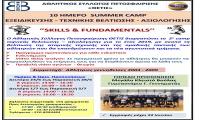 Α.Σ.Π. Θέτις Βούλας: Summer Camp Τεχνικής βελτίωσης – αξιολόγησης (εγγραφές-πληροφορίες)
