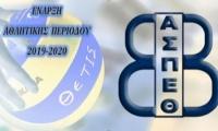 Α.Σ.Π.Θέτις Βούλας:Έναρξη εγγραφών - προπονήσεων (ενημέρωση)