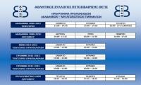 Έναρξη προπονήσεων Ακαδημιών - Μη Αγωνιστικών Τμημάτων 2020-2021 (Πρόγραμμα)