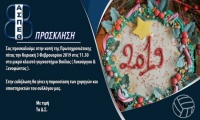 Κοπή Πρωτοχρονιάτικης πίτας Θέτις Βούλας (3/2, 11:30)