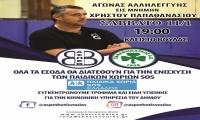Αγώνας Αλληλεγγύης εις μνήμην Χρήστου Παπαθανασίου (11/1, 19:00)
