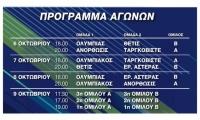 Α.Σ.Π. Θέτις Βούλας: Σε διεθνές τουρνουά στην Κύπρο οι Γυναίκες (6-9/10)