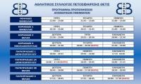 Έναρξη προπονήσεων Αγωνιστικών Τμημάτων 2020-2021 (Πρόγραμμα)