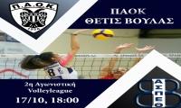 Volleyleague: ΠΑΟΚ - Θέτις Βούλας  (2η Αγ.  17/10, 19:00)
