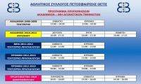 Έναρξη προπονήσεων Ακαδημιών - Μη Αγωνιστικών Τμημάτων 2021-2022 (Πρόγραμμα)