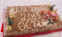 Κοπή Πρωτοχρονιάτικης πίτας Θέτις Βούλας 2019 (pics-video)
