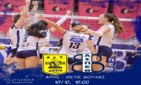Volleyleague: Άρης - Θέτις Βούλας (16/10, 18:00)