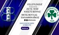Volleyleague: Θέτις Βούλας - Παναθηναϊκός (20/10, 18:00 - thetistv.gr)