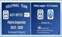 Κυκλοφόρησαν οι Κάρτες Διαρκείας 2019-2020