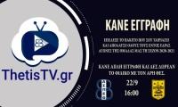 Το Thetis TV ξεκινά...κάνε την εγγραφή σου ΤΩΡΑ!!!